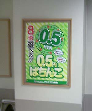 50sen_pachi.jpg